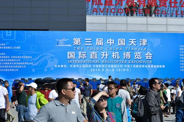天津航空展