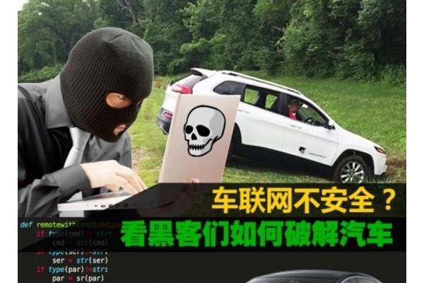 车联网不安全?看黑客如何破解汽车