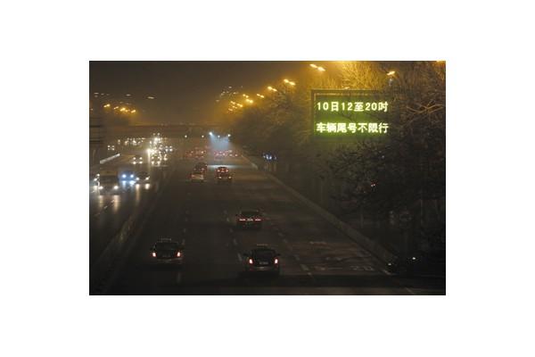 """北京""""红警""""期间新能源车不限行"""
