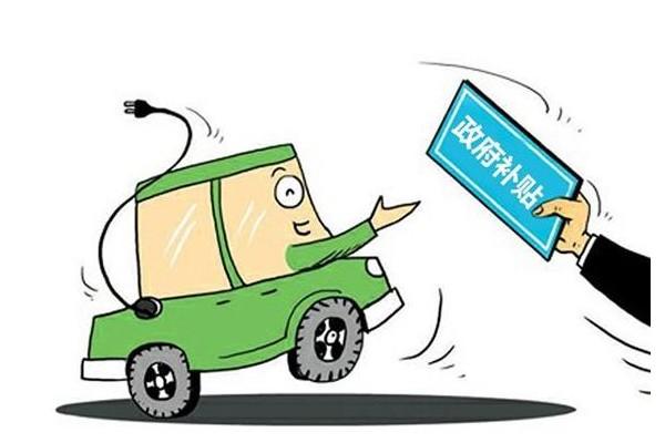 新能源汽车补贴退坡 政府扶持力度未减