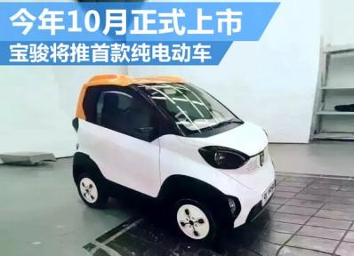 上汽通用五菱加速产品布局 首款新能源将上市