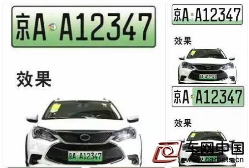 国将启用新能源汽车专用号牌高清图片