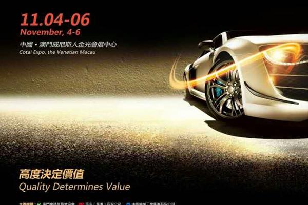 第六届澳门车展将于十一月举行