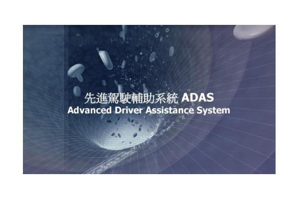 ADAS系统下的汽车安全变革