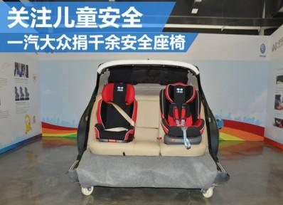 一汽大众捐千余安全座椅 关注儿童安全