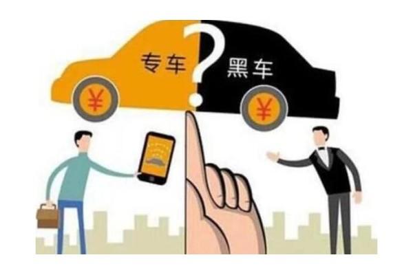 网约车安全隐患 专家:私家车营运保险公司可拒赔