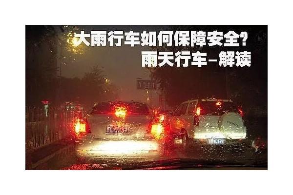 遭遇暴雨天气如何行车更安全?
