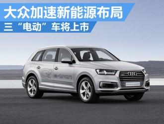 """大众加速新能源布局 三""""电动""""车将上市"""