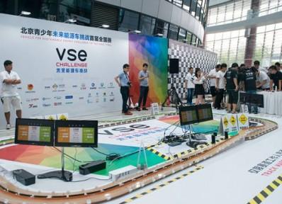 北京青少年未来能源车挑战首届全国赛落幕