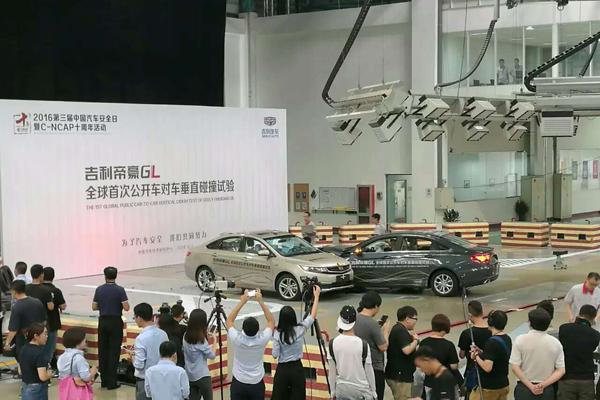 全球首次公开车对车垂直碰撞试验今日上午举行