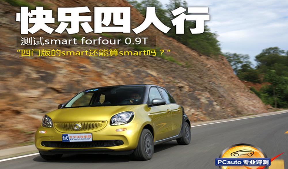 快乐四人行 测试smart forfour 0.9T