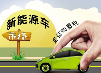 第九批免征购置税新能源车数量翻番
