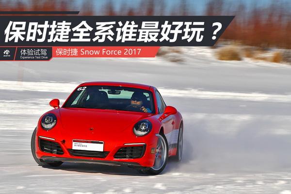 雪天最错误的驾驶技巧 却被保时捷玩嗨了