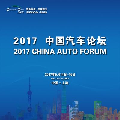 2017中国汽车论坛