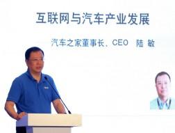 陆敏:《互联网与汽车产业发展》