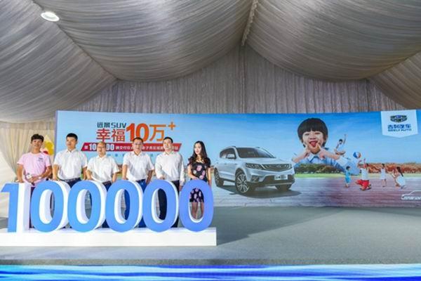 吉利远景SUV第10万辆交车仪式成都幸福举行