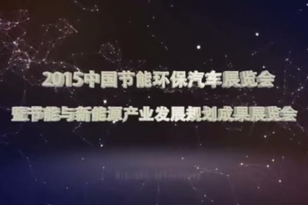 2015中国国际节能环保汽车展览会官方宣传片