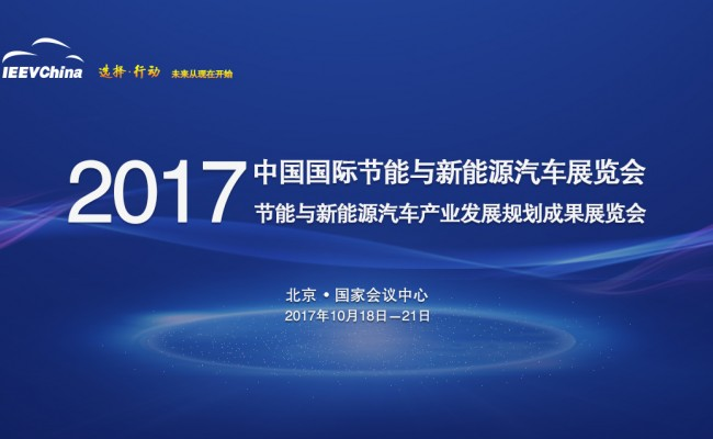 2017中国国际节能与新能源汽车展览会