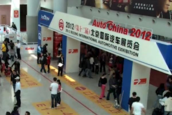 2012北京国际车展