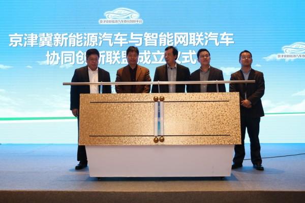 节能与新能源汽车推广应用城市经验交流与创新座谈会暨京津冀新能源汽车协同创新联盟成立大会