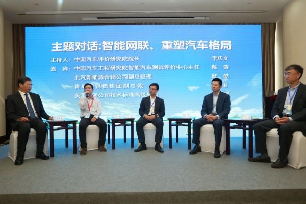 2017(第二届)国际智能网联汽车发展合作论坛