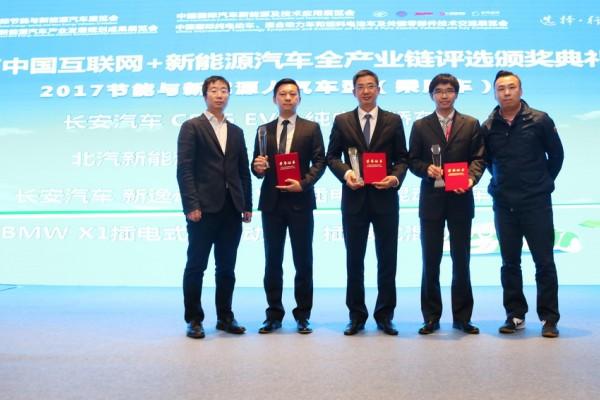 2017中国互联网+新能源汽车全产业链评选颁奖典礼