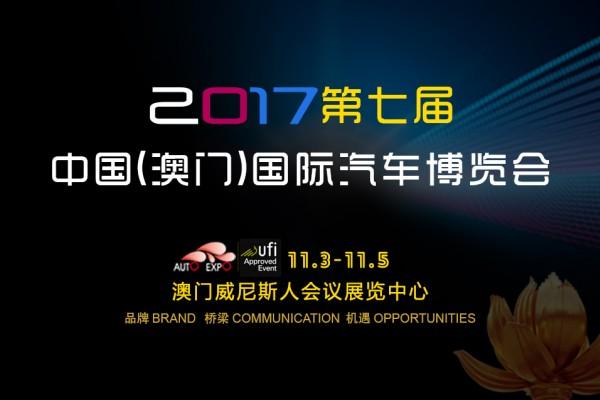 第七届澳门国际汽车博览会