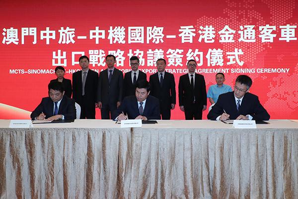 澳门中旅-中机国际-香港金通客车出口战略协议签约仪式