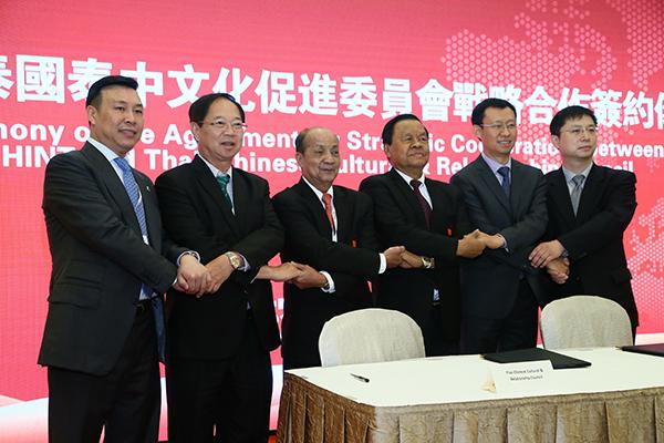 中机国际与泰国中文化促进委员会战略合作签约仪式