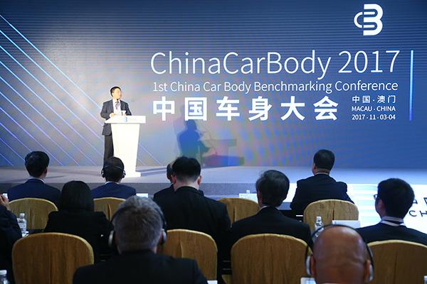中国车身大会