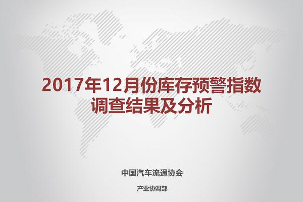 2017年12月份库存预警指数及调查结果及分析