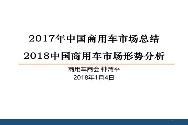 2017年中国商用车市场总结2018中国商用车市场形