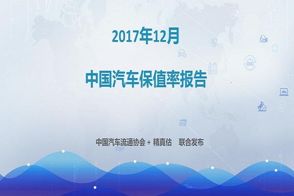 2017年12月中国汽车保值率报告