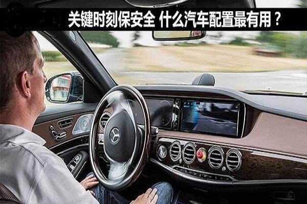 关键时刻保安全 什么汽车配置最有用?