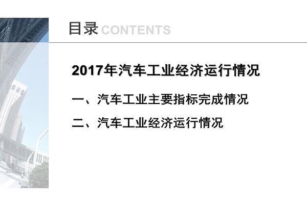 2017年汽车工业经济运行情况