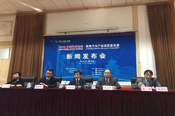"""""""2018中国汽车论坛""""将在北京隆重召开"""