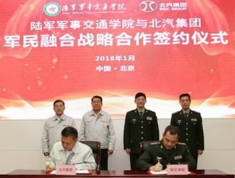 陆军军事交通学院与北汽集团签署军民融合战略合