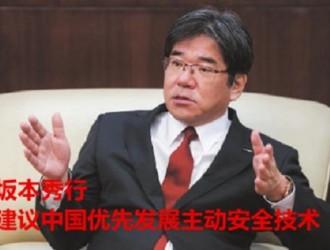 坂本秀行:建议中国优先发展主动安全技术