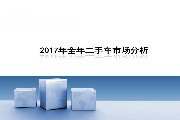 2017年全年二手车市场分析