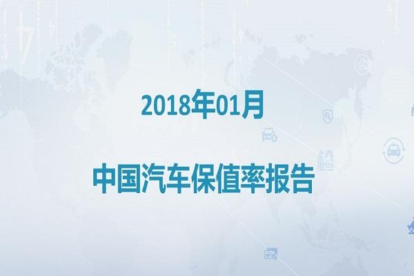 2018年1月中国汽车保值率报告