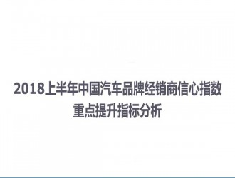 2018年上半年中国汽车品牌经销商信心指数重点提