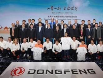 冠军只是个小目标 东风集团推海外发展计划