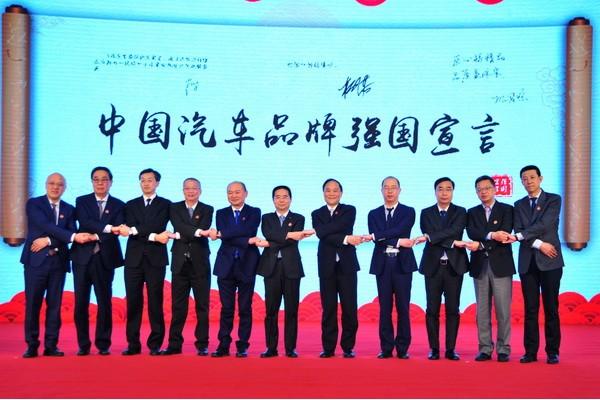 中国汽车品牌强国宣言在京发布——《中国汽车报