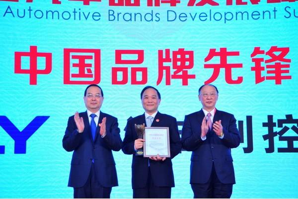2018中国汽车品牌发展峰会在京召开——吉利等6
