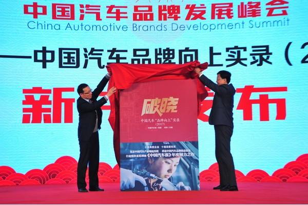 2018中国汽车品牌发展峰会在京盛大闭幕 ——《