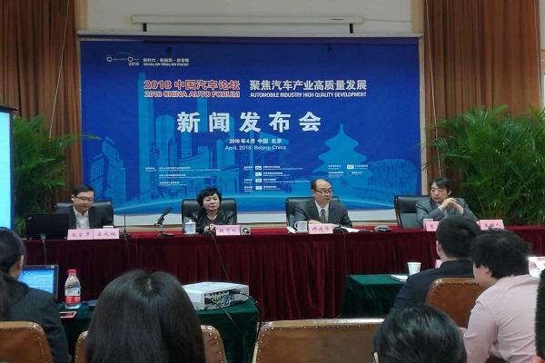 2018中国汽车论坛第二次新闻发布会在京召开