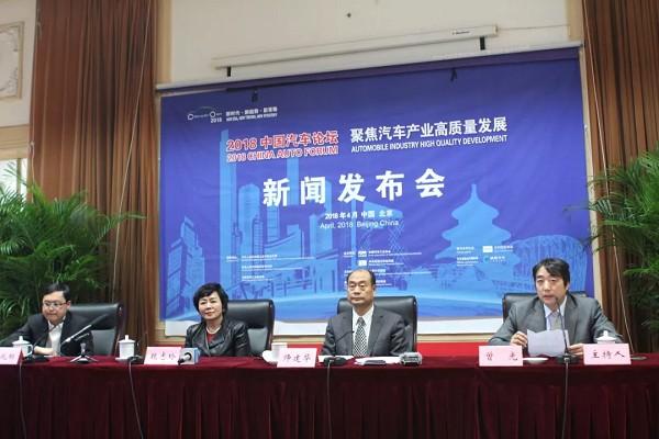 2018中国汽车论坛确定吉利控股集团为官方合作伙