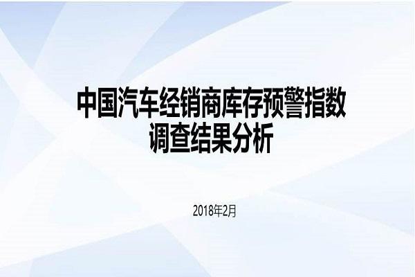 中国汽车经销商库存预警指数调查结果分析