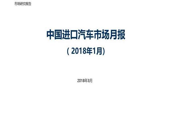 2018年1月中国进口汽车市场报告