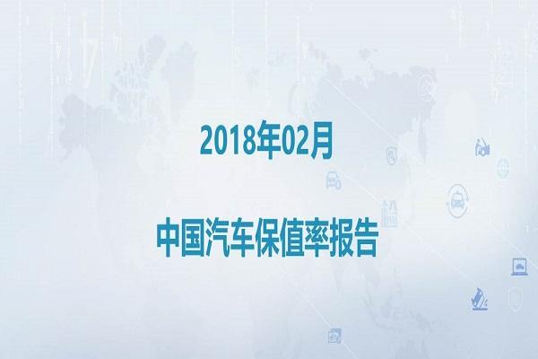 2018年02月中国汽车保值率报告